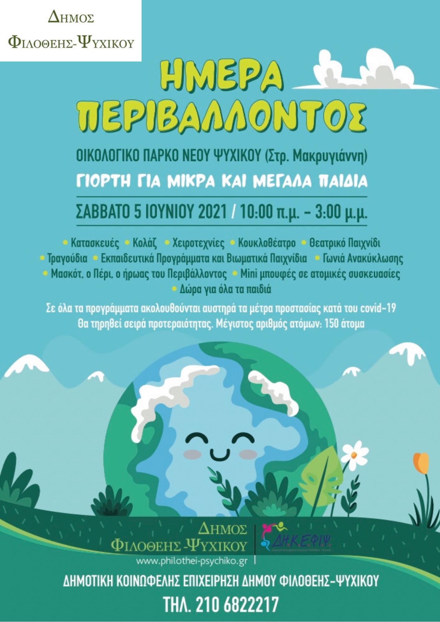 Οικολογικό Πάρκο Νέου Ψυχικού - Παγκόσμια Ημέρα Περιβάλλοντος